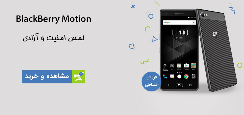 فروش گوشی  BlackBerry Motion